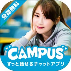 CAMPUS(キャンパス) 完全悪質!ダミーユーザーとサクラだけの危険アプリ