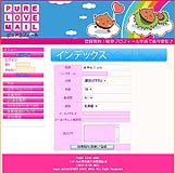 PURE LOVE MAIL画像