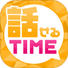 TIME(タイム)